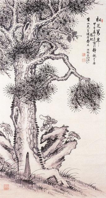 守山湘帆「松に霊芝図」